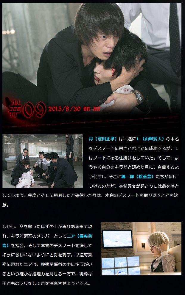 デスノート 神ドラマ ドラマ 改変 L 決着 に関連した画像-22
