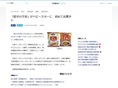 餃子の王将 ベビースターラーメン お菓子に関連した画像-02