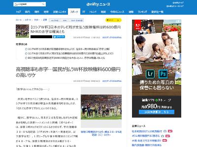 NHK 赤字 W杯放映権料 ロシアW杯 サッカー 受信料に関連した画像-02