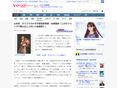 NMB48 山本彩 ライブ 卒業 電撃発表 起爆剤に関連した画像-02