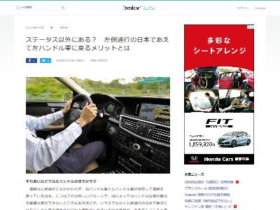 日本左ハンドルメリットに関連した画像-02