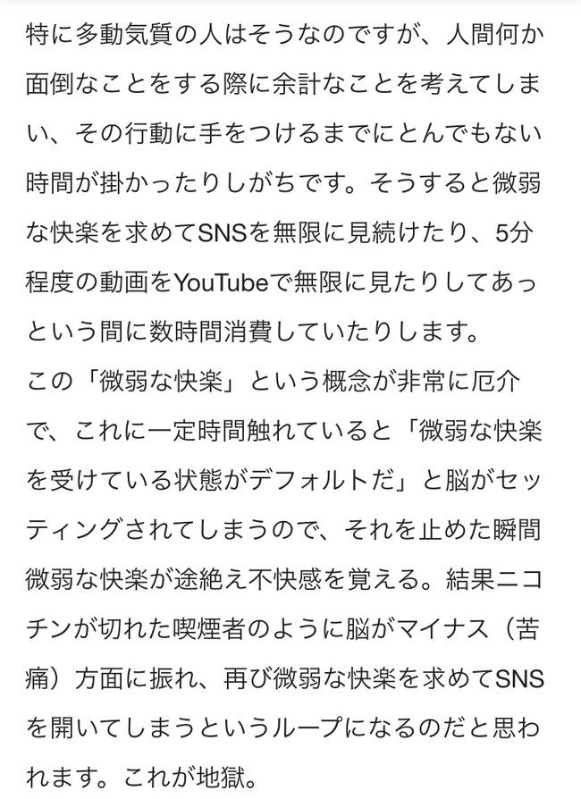 セルフ・ハンディキャッピング 面倒な作業する際 SNS 動画 無限 見続けるに関連した画像-02
