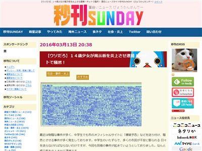 女子中学生 掲示板 炎上 逮捕 放火 団地 インターネット 福岡県 福岡市に関連した画像-02
