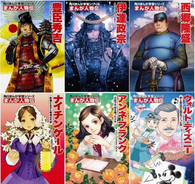 news_header_manga_jinbutsu_main