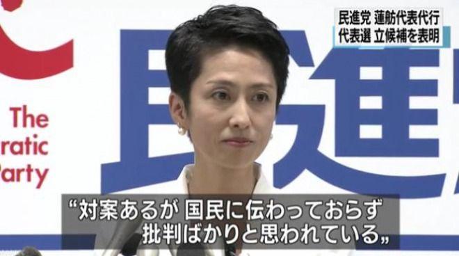 民進党 求心力低下 朝日新聞に関連した画像-01