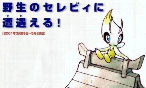 ポケモン ポケットモンスター セレビィ 色違い に関連した画像-01
