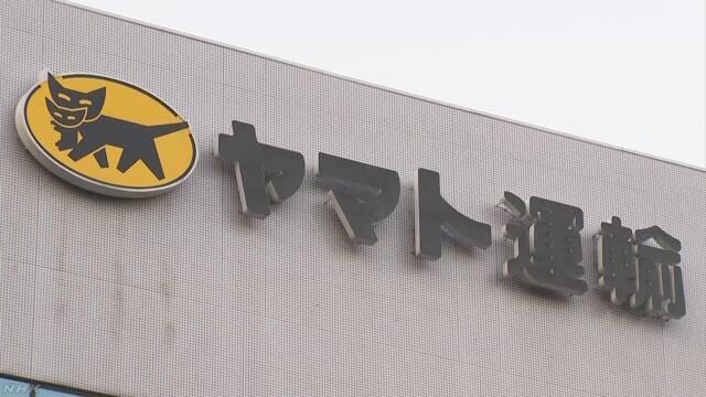 キャマと運輸 クロネコヤマト クロネコDM ダイレクトメール 未配達  に関連した画像-01