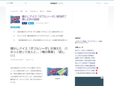 アイス ダブルソーダ 森永乳業 ロングセラー 販売終了に関連した画像-02