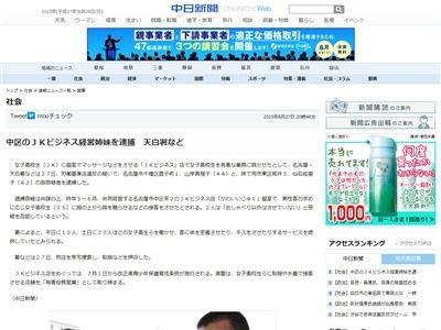 JKビジネス JKリフレ 逮捕 経営者 名古屋 店名 かわいいじゅく 河合塾に関連した画像-02