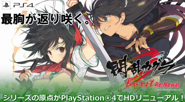閃乱カグラ バースト リニューアル PS4 リメイクに関連した画像-01