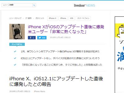 iPhoneX IOS アップデート 爆発に関連した画像-02