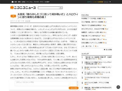 太田光 ハロウィン 批判に関連した画像-02