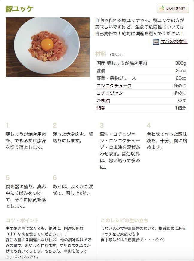 クックパッド 生 豚肉 鶏肉 ユッケに関連した画像-02