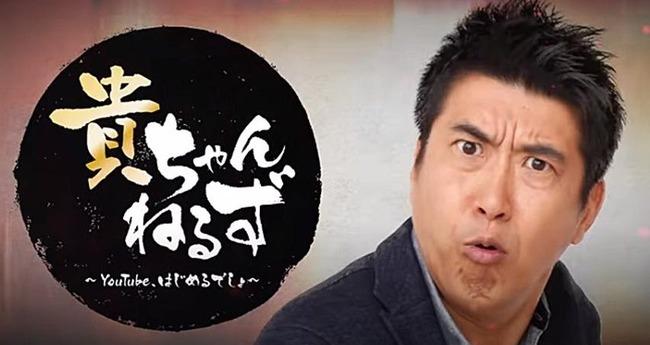 石橋貴明 YouTube 貴ちゃんねるず 炎上 寿司屋 アポ無し 迷惑 信者 荒らしに関連した画像-01