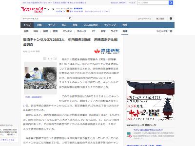 沖縄宿泊キャンセル殺到に関連した画像-02