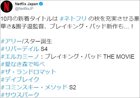 サウスパーク ネットフリックス 動画 アニメ Netflix 日本に関連した画像-03