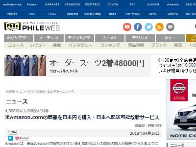 米Amazon 日本円 購入 配送に関連した画像-02