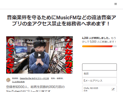 MusicFM 違法音楽アプリ 無料 署名活動 中学3年生に関連した画像-02