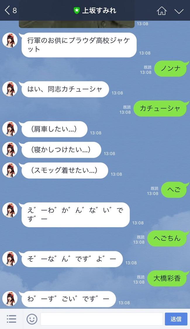 悠木碧 竹達彩奈 プチミレディ LINEアカウント 肉 シンフォギア に関連した画像-08