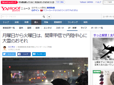 関東 天気 大雪に関連した画像-02