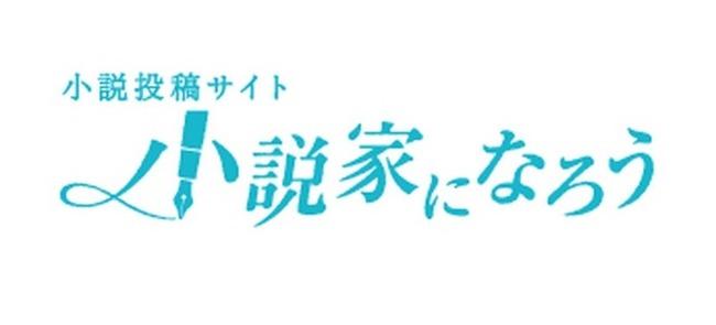 小説家になろう 原作アニメ 成功に関連した画像-01
