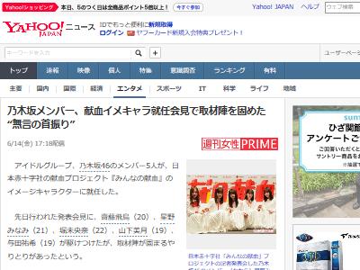 乃木坂46 献血 賛否両論に関連した画像-02