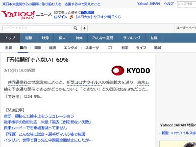 新型コロナウイルス 東京五輪 開催 世論調査に関連した画像-02