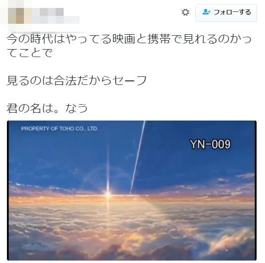 君の名は 映画 違法 ダウンロードに関連した画像-07
