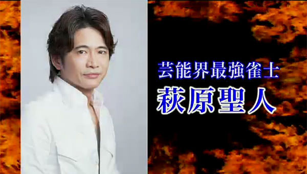 【アカギの中の人】俳優の萩原聖人さん、プロ麻士資格を取得し「Mリーグ」参戦へ!!