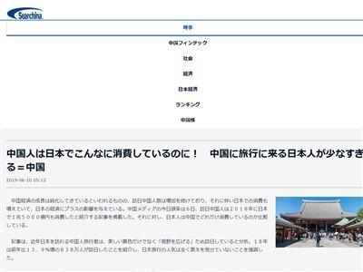 中国人 日本 消費に関連した画像-02
