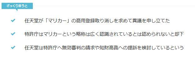 任天堂 株式会社マリカー マリカー 敗北 特許庁 商標 に関連した画像-03