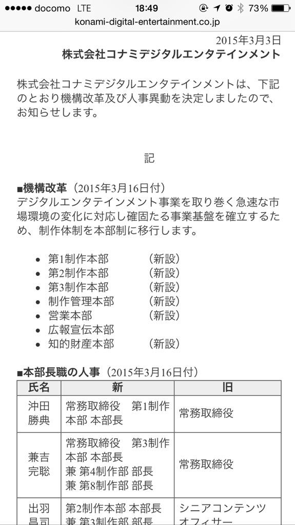 メタルギア コジプロ 小島秀夫 小島プロダクション 解散 MGS5に関連した画像-05
