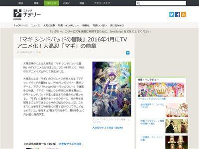 マギ シンドバッドの冒険 アニメ化 OVA 春アニメ 裏サンデー マンガワンに関連した画像-02