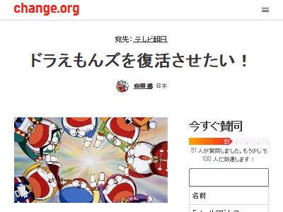 ドラえもん ドラえもんズ 復活 可能性 テレビ朝日に関連した画像-02