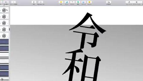 化物語 アニメ keynote シャフトに関連した画像-03