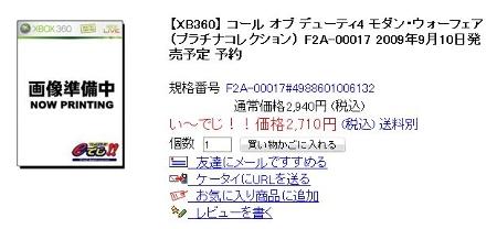 CoD4forxbox360