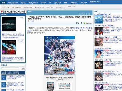 ファンタシースターオンライン2 ギルティギア ブレイブルー コラボに関連した画像-02