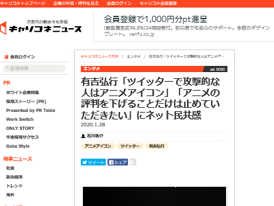 有吉弘行 ツイッター 攻撃的 アニメアイコンに関連した画像-02