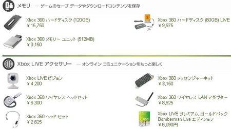 Xbox360アクセサリー