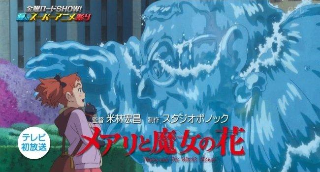 金曜ロードSHOW 夏のスーパーアニメ祭り ハウルの動く城 となりのトトロ 猫の恩返し メアリと魔女の花 時をかける少女 バケモノの子に関連した画像-03