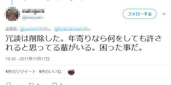 日本の闇 痴漢 老人 女子高生 回し蹴り 正当防衛 暴行罪 暴力に関連した画像-14