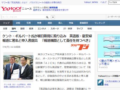 朝日新聞 殴り込み ケント・ギルバートに関連した画像-02