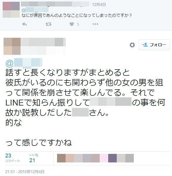 少女 LINE ボコボコ 動画に関連した画像-06