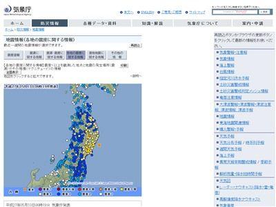 岩手 地震 震度に関連した画像-02