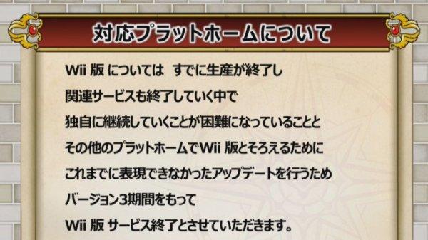 ドラゴンクエスト10 Wii サービス終了に関連した画像-05