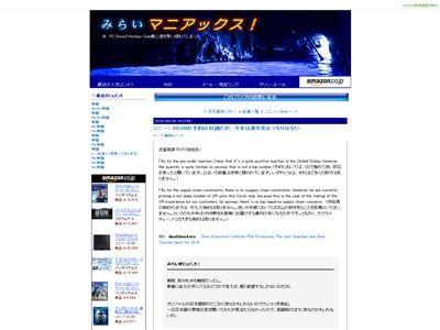 PSVR 予約 販売台数に関連した画像-02