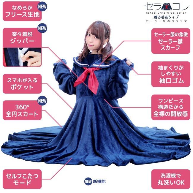 着て歩ける コタツ セーラー服 進化 着る毛布 着る毛布セーラー服 販売に関連した画像-04