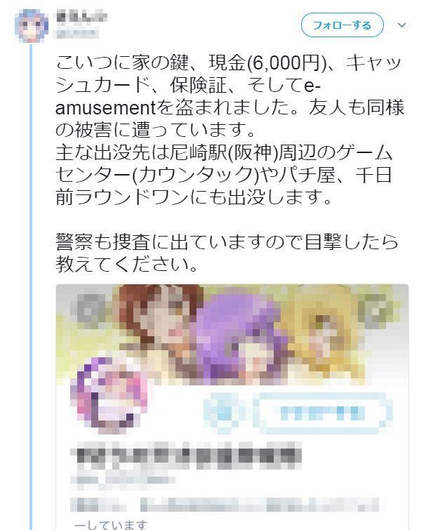 ツイッター 財布 盗難事件 犯人 出会い厨 梅田 解決に関連した画像-02
