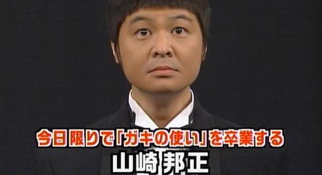 月亭方正 ガキの使い 卒業に関連した画像-01