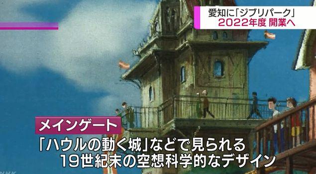 ジブリ パーク ハウルの動く城に関連した画像-03